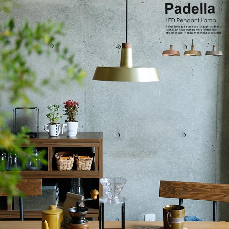 LEDペンダントランプ Padella 照明 ペンダントランプ ペンダントライト 吊り下げ パデラ ディクラッセ リビング照明 ダイニング照明 LEDペンダント 一体型LED Padella パデラ 新生活
