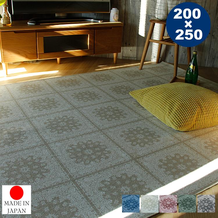 国産 ラグマット Mumie(ムーミエ) ラグ マット 絨毯 カーペット 国産 日本製 ビンテージ ヴィンテージ モダン 北欧 西海岸 ナチュラル ホットカーペット 床暖房 ブルー グレー カーキー ベージュ 200×250