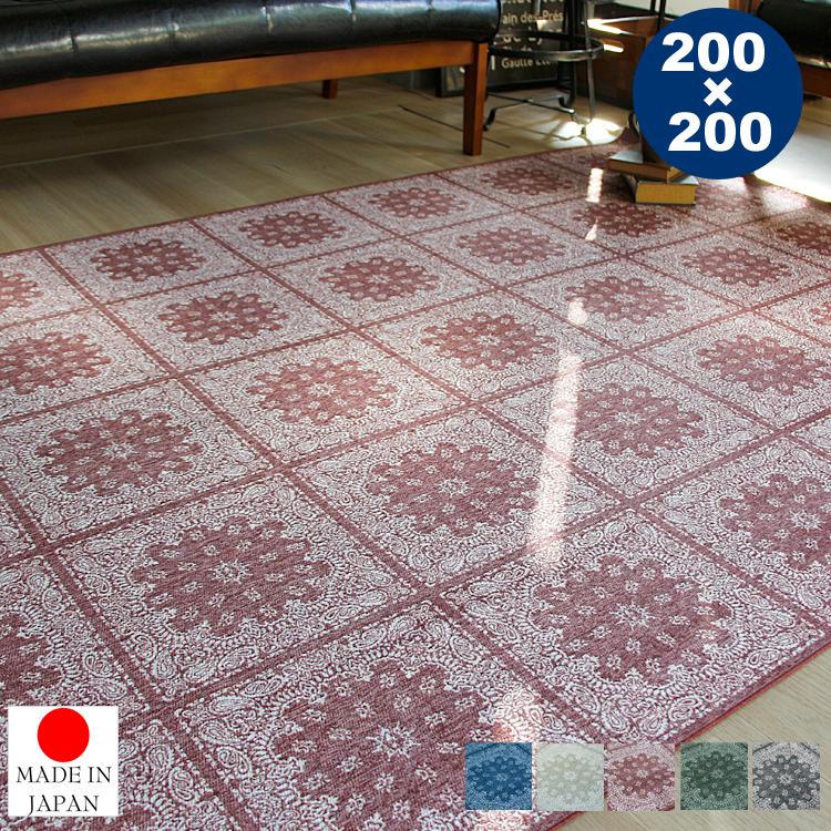 国産 ラグマット Mumie(ムーミエ) ラグ マット 絨毯 カーペット 国産 日本製 ビンテージ ヴィンテージ モダン 北欧 西海岸 ナチュラル ホットカーペット 床暖房 ブルー グレー カーキー ベージュ 200×200