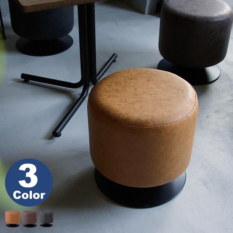 ラウンドスツール Doppel(ドップル) スツール ラウンドスツール チェア 椅子 イス 回転 回転式 レザー ヴィンテージ アンティーク カフェテイスト カフェ 丸