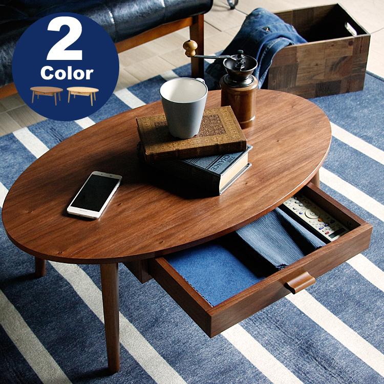 引出し付きリビングテーブル Tiroir(ティロワール) テーブル リビングテーブル センターテーブル ローテーブル木製 引出し 新生活