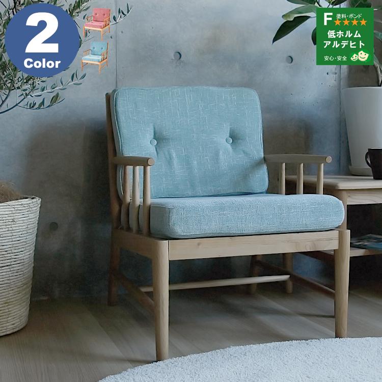 1人掛けソファ terrace(テラス) 1人掛けソファ リビングダイニング ソファー 1人掛け 1P 一人掛け テラス terrace ソファーダイニング カフェ ソファーダイニング カフェ カフェダイニング カウチソファ