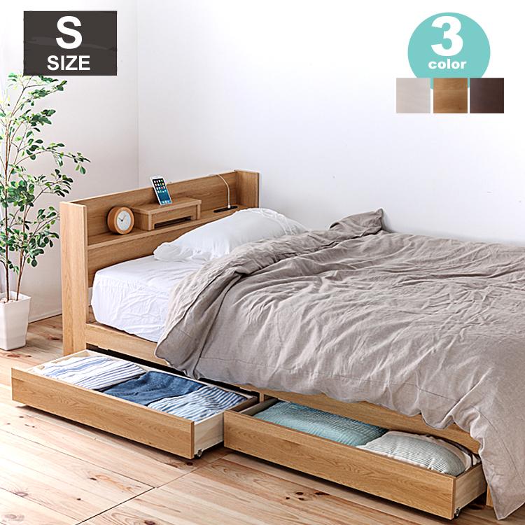 国産 引出し付きベッド Aslee(アスリー) シングル 国産 日本製 ナチュラル ブラウン ホワイト ベッド シングル ベッド すのこ USB コンセント付き 棚付き 北欧 ナチュラル 木製ベッド シンプルベッド 新生活
