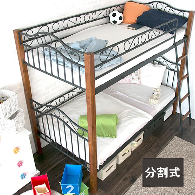 クラシック 2段ベッド ベリーズ クラシック調2段ベッド 二段ベッド アイアンベッド アイアンフレーム アンティークベッド ビンテージ ヴィンテージ 子供用ベッド はしご クラシック 木製ベッド 北欧 西海岸