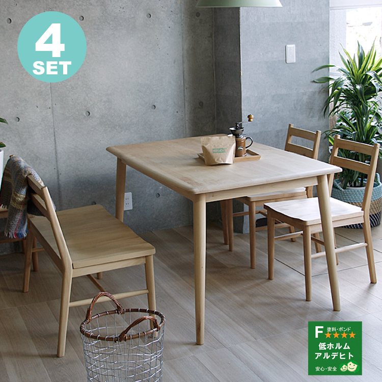 ダイニング4点セット terrace(テラス) ダイニングテーブル 128 128cm 二人掛け 4人 terrace テラス ベンチ ダイニング カフェダイニング カフェ ダイニングベンチ ダイニング イス 椅子 チェア 北欧