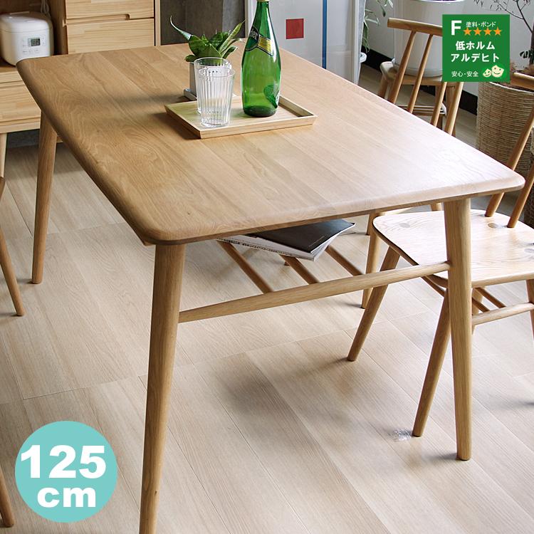 ダイニングテーブル SORA(ソラ) ダイニングテーブル テーブル リビングテーブル オーク無垢材 4人 食卓 北欧 125cm