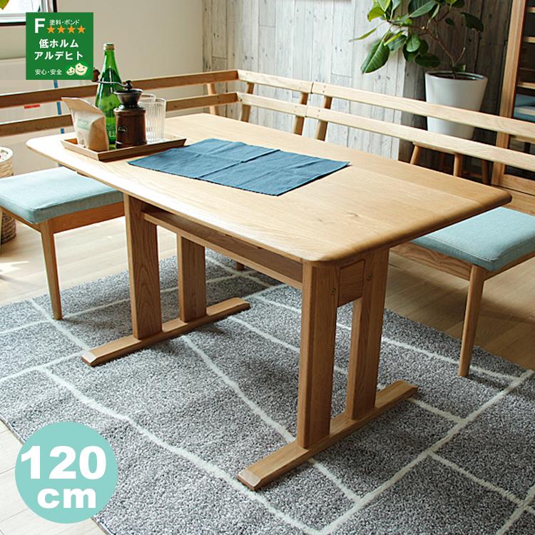 北欧スタイル ダイニングテーブル SORA(ソラ) ダイニング ダイニングテーブル ソファーダイニング 食卓 無垢 低め 木製 120cm 新生活
