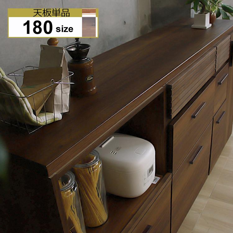 組み合せ自由自在 キッチン壁面収納 Remti(レムティ)天板180 国産 キッチンカウンター レンジ台 レンジボード キッチンボード キッチン収納 間仕切り 幅180 北欧 ナチュラル 間仕切り