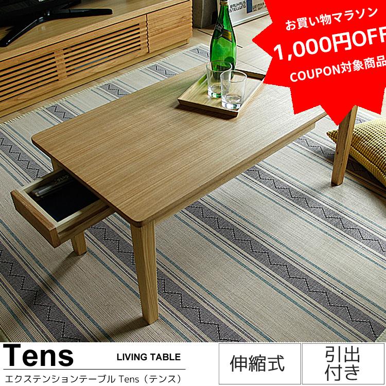 【お買い物マラソン限定 クーポン で1000円OFF】 引出し付きエクステンションテーブル Tens(テンス) テーブル センターテーブル 木製 リビングテーブル 伸縮 エクステンション 引出し 新生活