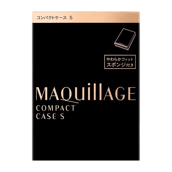 激安☆超特価 資生堂マキアージュ コンパクトケース S MAQuillAGE パウダーファンデーションケース 直輸入品激安 資生堂認定ショップ