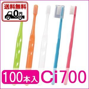 送料無料 Ciメディカル歯ブラシ Ci700 (超先細+ラウンド毛) キャップなし 100本 おためし歯磨剤20g×4個おまけ付き 歯科医院専用
