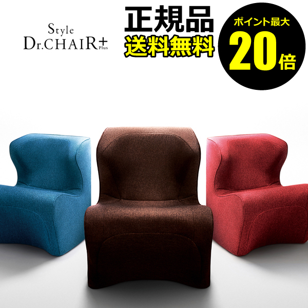 Style Dr.CHAIR Plus スタイルドクターチェアプラス【正規品】