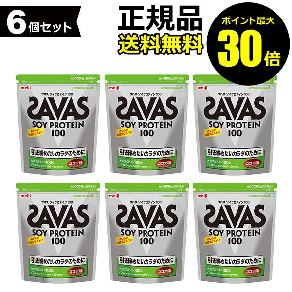 SAVAS/ザバス ソイプロテイン100 ココア味 1050g(6個セット) 【正規品】