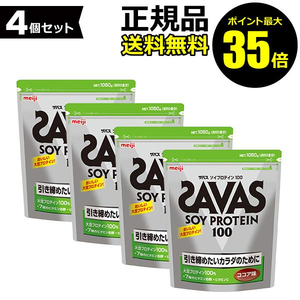 【サンプルお試し付♪】SAVAS/ザバス ソイプロテイン100 ココア味 1050g(4個セット) 【正規品】 【BKD_d19】
