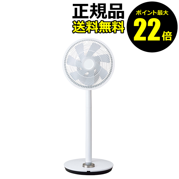 Duux Whisper Flex 扇風機 <duux/デュクス>【正規品】