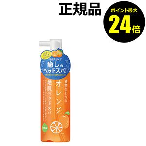 地肌をほぐす癒しのヘッドスパオレンジたっぷりの地肌ケア美容液 植物生まれのオレンジ地肌ヘッドスパ 期間限定特別価格 植物生まれの地肌エッセンス 税込 ギフト対応可