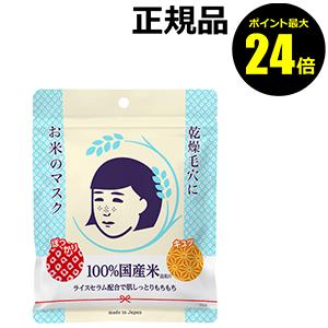 100%国産米由来のライスセラム配合で肌しっとりもちもち ショップ 卸直営 毛穴撫子 お米のマスク ギフト対応可 メール便1通1個まで可