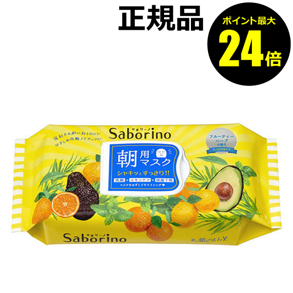 洗顔いらずの朝マスク サボリーノ 目覚まシート トラスト 直輸入品激安 Saborino ギフト対応可 正規品