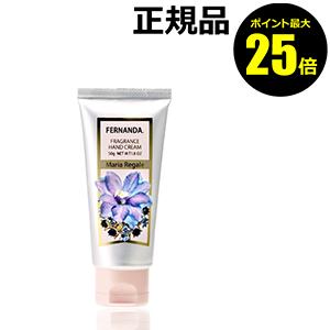 練り香水のように優しく香る フレグランスハンドクリーム マリアリゲル フェルナンダ FERNANDA 捧呈 価格 交渉 送料無料 正規品 ギフト対応可