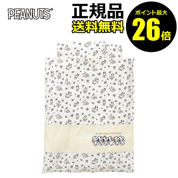 西川 デイジーヒルパピーズ 合繊カバーリング式6点セット【正規品】