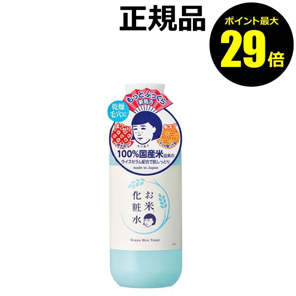 正規品 乾燥毛穴肌はお米でふっくら 18%OFF 毛穴撫子お米の化粧水 ギフト対応可 毛穴撫子 新作 大人気 お米の化粧水