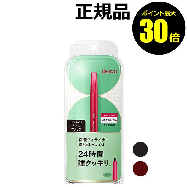 日本未発売 なめらか極細芯 クリアランスsale 期間限定 細いラインがスルスル簡単 デジャヴュ ラスティンファインE ペンシル dejavu メール便1通3個まで可 正規品 ギフト対応可