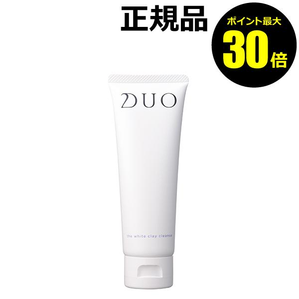 乾いた肌に塗る泡立たない洗顔料 倉 ホワイトクレイクレンズ デュオ 誕生日プレゼント ザ ギフト対応可 正規品 DUO