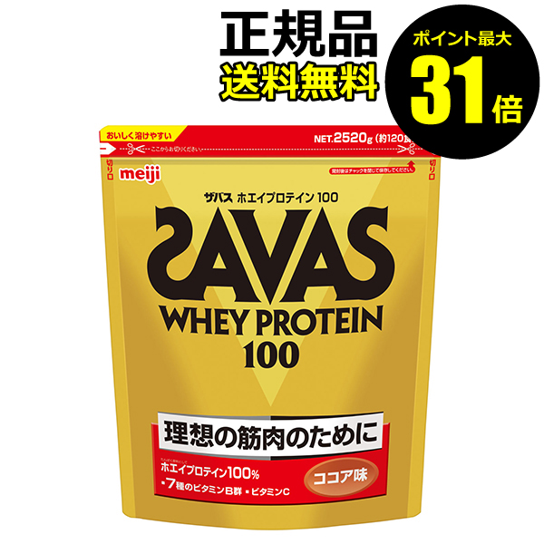 ザバス ホエイプロテイン100 ココア味 2520g (120食分) <SAVAS/ザバス>【正規品】【ギフト対応可】