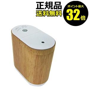 生活の木 ネブライザー式芳香器aromore<生活の木> 【正規品】
