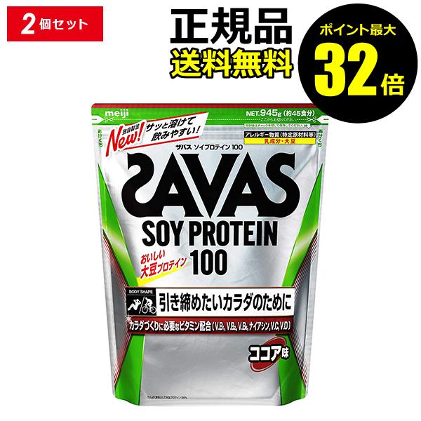 SAVAS/ザバス ソイプロテイン100 ココア味 1050g(2個セット) 【正規品】