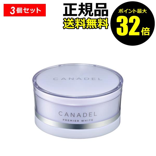 カナデル プレミアホワイト 3個セット【正規品】