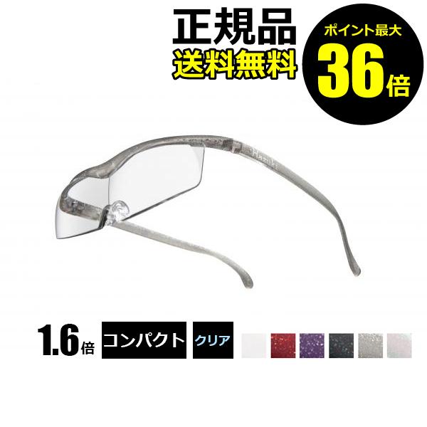ハズキルーペ コンパクト クリアレンズ 1.6倍 <HAZUKI/ハズキ> 【正規品】