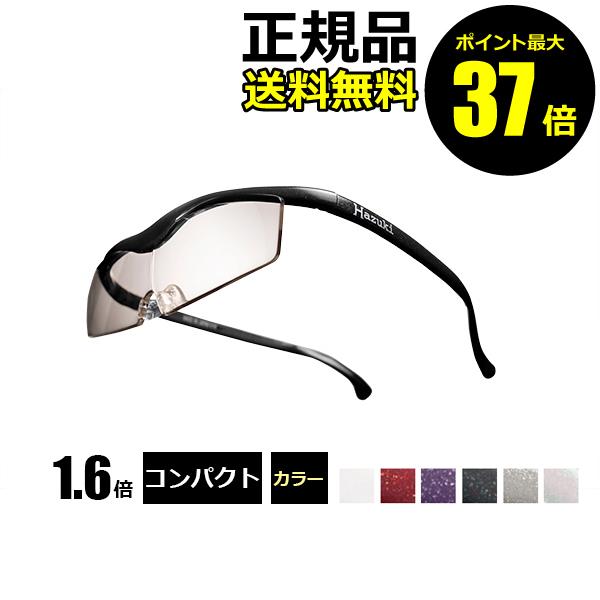 ハズキルーペ コンパクト カラーレンズ 1.6倍 <HAZUKI/ハズキ> 【正規品】