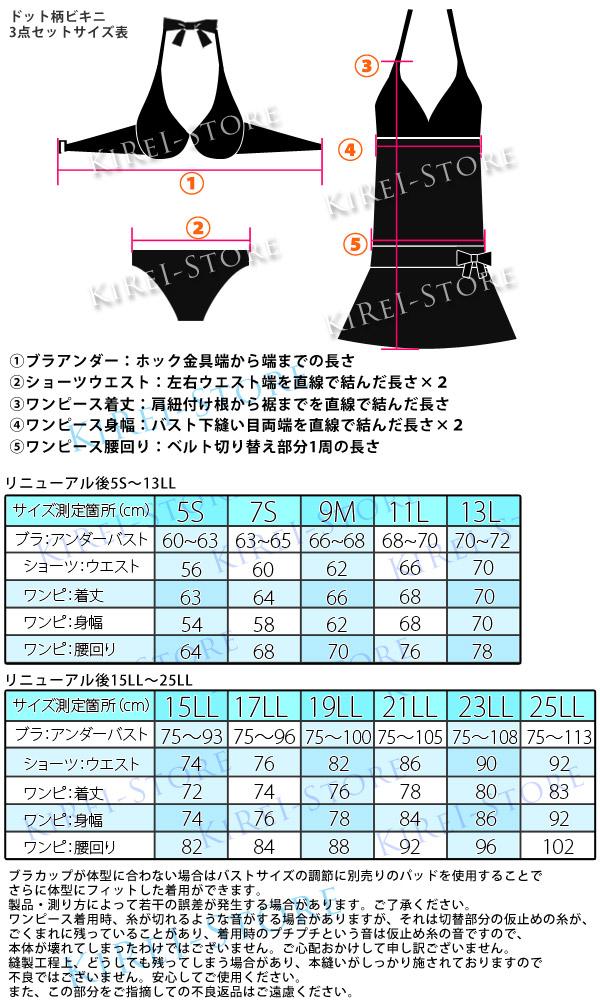 4bb85428a2 Rakuten ranking 1st place! Ladies □ swimsuit □ 4131 (2 colors) □ dot  pattern with one piece bikini 3 piece set □ 5S 7S ...