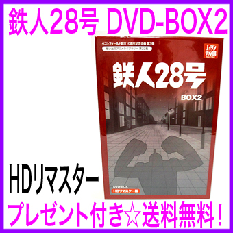 [★割引クーポン使えます♪]★鉄人28号 HDリマスター DVD-BOX 【BOX2】☆想い出のアニメライブラリー 第23集◎送料無料!代引き手数料も無料!