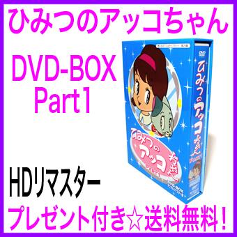 [★割引クーポン使えます♪]★ひみつのアッコちゃん DVD-BOX Part1☆想い出のアニメライブラリー 第29集◎送料無料!代引き手数料も無料!