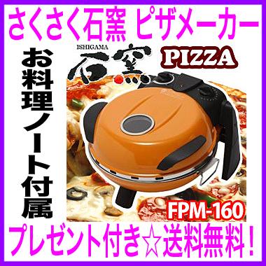 [★割引クーポン使えます♪]★さくさく石窯 ピザメーカー(FPM-160)◆お料理ノート&タイマー付属♪美味しい本格ピザが楽しめます。◎送料無料!