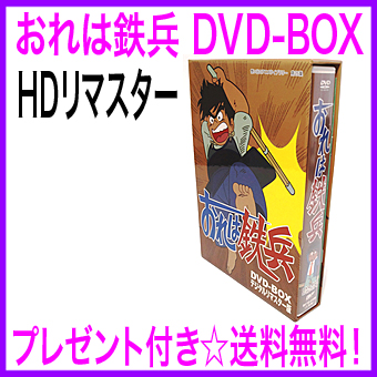 [★割引クーポン使えます♪]★おれは鉄兵 DVD-BOX☆想い出のアニメライブラリー 第25集◎送料無料!代引き手数料も無料!