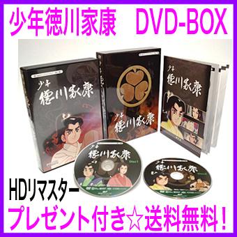 [★割引クーポン使えます♪]★少年徳川家康 DVD-BOX☆想い出のアニメライブラリー 第27集◎送料無料!代引き手数料も無料!