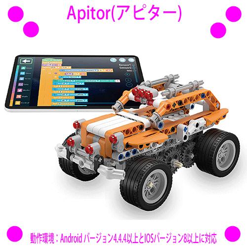 [★割引クーポン使えます♪]★プログラミング ロボット おもちゃ Apitor(アピター)送料無料!★ブロックを組み立てる、ラジコンのように動かす、プログラミングをして自分でロボットの動きを制御する!★学べるオモチャ♪