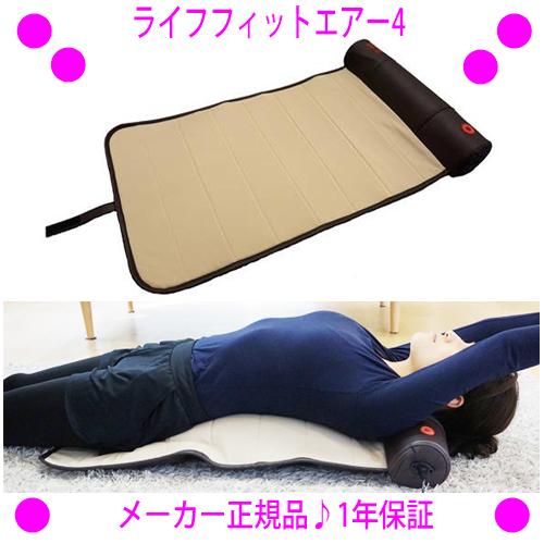 ★ライフフィットエアー4(Fit005)☆LIFE エアー4☆寝るだけ簡単に体を伸ばしてストレッチ!☆送料無料!★上下左右にある4個のエアバッグが上半身を持ち上げるように膨らみ、緊張して硬くなっている筋肉をやわらげ、美姿勢へ♪ FIT