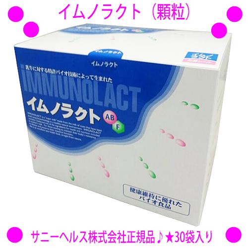 [★割引クーポン使えます♪]★イムノラクト(顆粒)30袋★サニーヘルス株式会社正規品☆送料無料!◆限りなく母乳に近いミルクをめざして作られました♪優しいミルク風味を楽しみながら飲める顆粒タイプです。