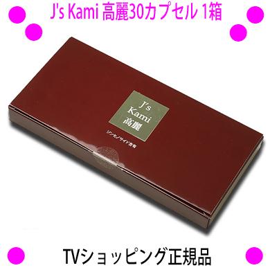 [★割引クーポン使えます♪]★J's Kami 高麗30カプセル 1箱☆高濃度 高麗人参 紅参エキス粉末100%★TVショッピングで売り切れ続出の高麗人参カプセルです♪☆送料無料!【あす楽対応】