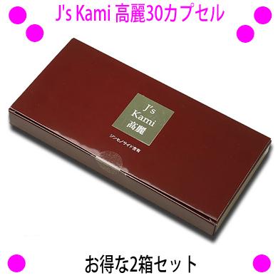 [★割引クーポン使えます♪]★J's Kami 高麗30カプセル お得な2箱セット☆高濃度 高麗人参 紅参エキス粉末100%★TVショッピングで大人気の高麗人参カプセルです♪☆送料無料!【あす楽対応】
