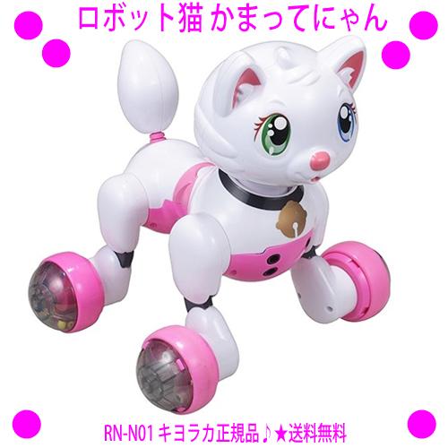 [★割引クーポン使えます♪]★ロボット猫 かまってにゃん RN-N01★歌って踊ってニャンニャン♪送料無料!★15種の合言葉を理解し、声や仕草で反応してくれ、歌を歌ったり、ダンスをしたり♪プレゼントにも最適♪