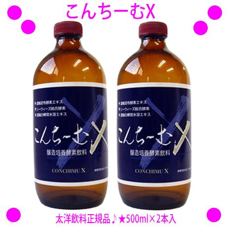 [★割引クーポン使えます♪]★こんちーむX 500ml×2本入り★太洋飲料正規品☆送料無料!◆昆布酵素(こんちーむ)と白樺茸エキス。アガリクス、メシマゴブなどに比べても、β-グルカンやSODの含有量も多く、飲みやすいのも人気♪