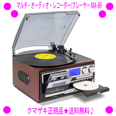 [★割引クーポン使えます♪]★マルチ・オーディオ・レコーダー/プレーヤー【MA-89】★同クラスのマルチオーディオの中で、カセット録音ができる希少タイプ♪なつかしのカセットファン必需品!◆送料無料!