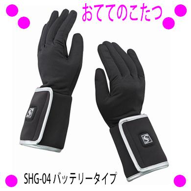 [★割引クーポン使えます♪]【送料無料】ヒーター手袋 おててのこたつ コードレス<クマガイ電工>SHG-04(バッテリータイプ)ヒーター付きインナーソフト手袋◎送料無料!【あす楽対応】