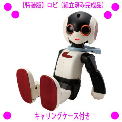 [★割引クーポン使えます♪]★ロビ(Robi)ロボット 組立済み完成品+キャリングケース付き♪送料無料!★デアゴスティーニ・ジャパン正規品