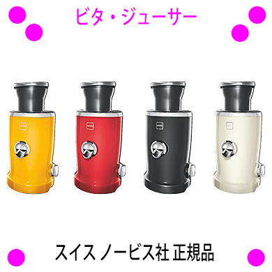 [★割引クーポン使えます♪]★ビタジューサー(vita juicer)◎送料無料!代引き手数料無料!ジュース機能とシトラスプレス機能がひとつになったマルチジューサー♪静かな音で、スピーディー!